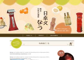 hinagu-now.jp