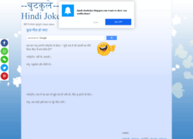 hindi-chutkulay.blogspot.in