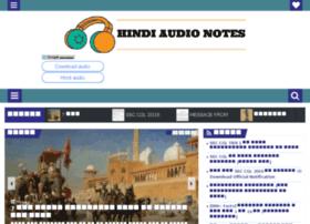 hindiaudionotes.blogspot.in