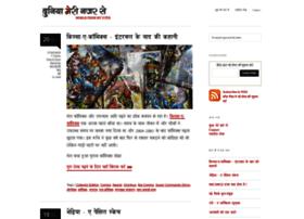 hindiblog.org