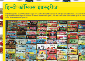 hindicomicsteams.blogspot.in