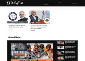 hindidunia.com
