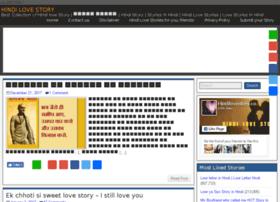 hindilovestory.com