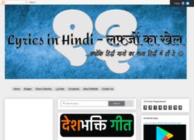hindilyricspratik.blogspot.in