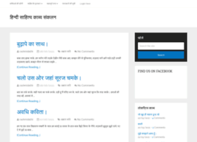 hindisahitya.org