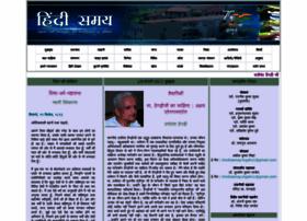 hindisamay.com