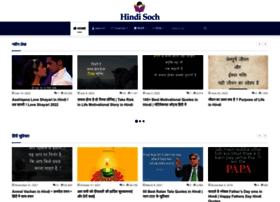 hindisoch.com