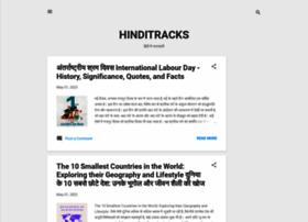 hinditracks.blogspot.in