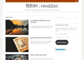 hindizen.com