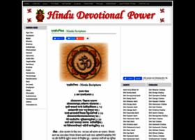 hindudevotionalpower.blogspot.com
