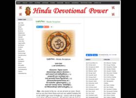 hindudevotionalpower.blogspot.in