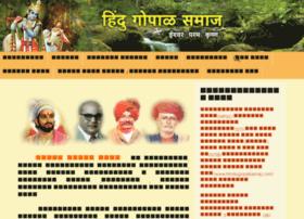 hindugopalsamaj.com
