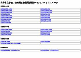 hino-tky.ed.jp