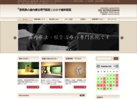 hinode-shikaiin.com