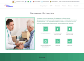 hippocrat.kiev.ua