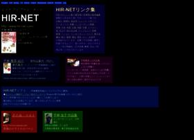 hir-net.com