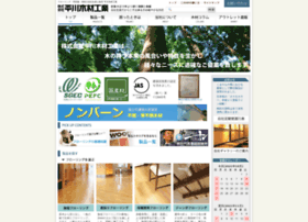 hirakawa-mokuzai.co.jp