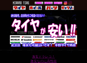 hirano-tire.co.jp