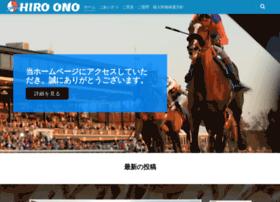 hiro-ono.jp