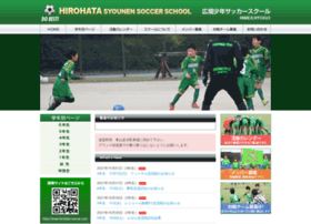 hirohata-soccer.com