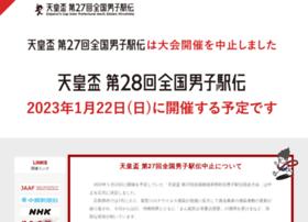 hiroshima-ekiden.com