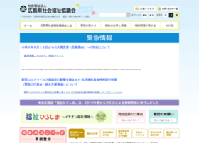 hiroshima-fukushi.net