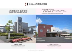 hiroshimajohoku.ed.jp