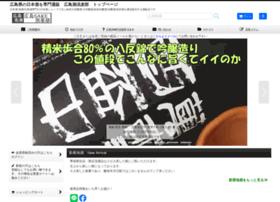 hiroshimasake.com