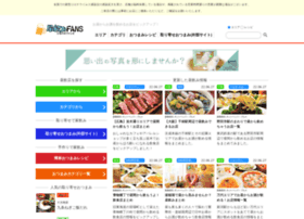 hirunomi-fans.com