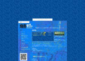hiryu.kumogakure.com