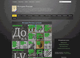 history-at-russia.ru