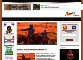 history-tema.com