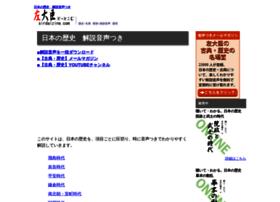 history.kaisetsuvoice.com