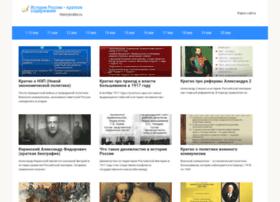 historykratko.ru
