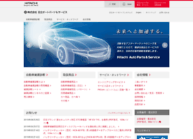 hitachi-autoparts.co.jp