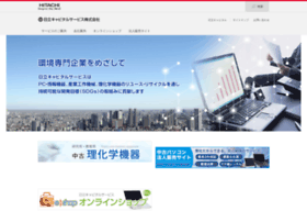 hitachi-cs.co.jp