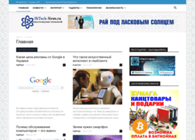 hitech-news.ru