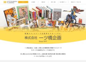 hitotsubashi.co.jp