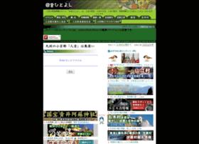 hitoyoshi-hikari.com