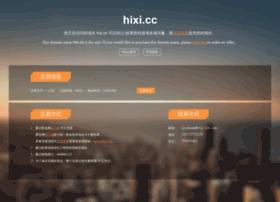 hixi.cc