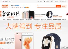 hjjh.taobao.com