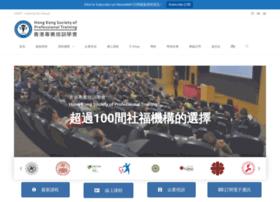 hk-spt.org