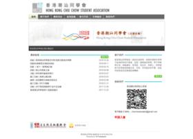 hkccsa.net