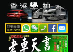 hkdrive.com