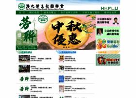 hkflu.org.hk