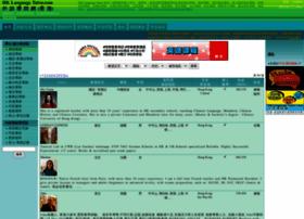 hklanguagetutor.com