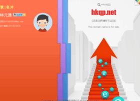 hkqp.net