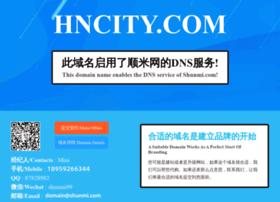 hncity.com
