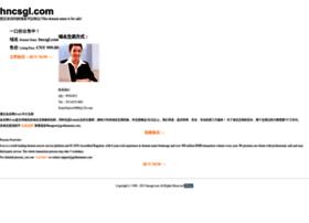 hncsgl.com