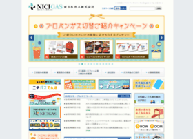 hngas.co.jp